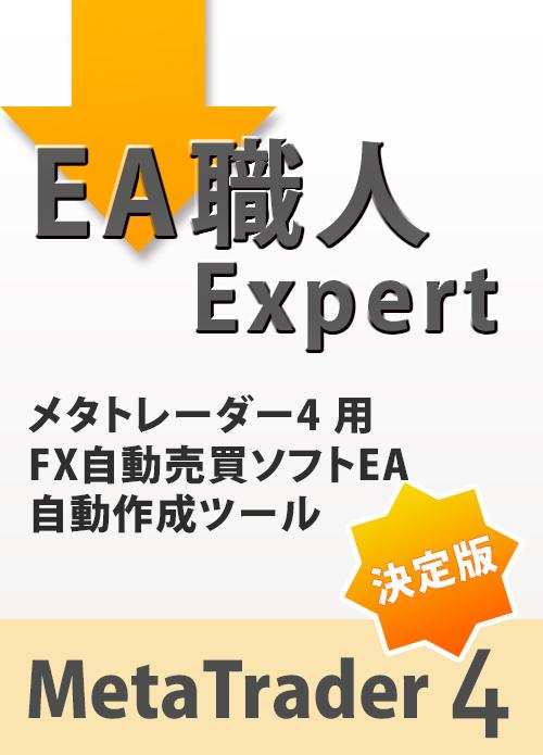 EA職人Expert